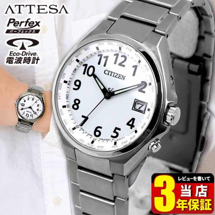シチズン アテッサ エコドライブ ソーラー電波 メンズ 腕時計 チタン CB1120-50B CITIZEN ATTESA 国内正規品 誕生日 男性 ギフト プレゼント 商品到着後レビューを書いて3年保証 新社会人 時計
