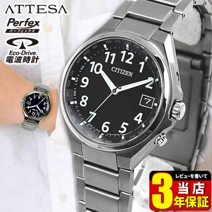 シチズン アテッサ エコドライブ ソーラー電波 メンズ 腕時計 チタン CB1120-50F CITIZEN ATTESA 国内正規品 誕生日プレゼント 男性 ギフト 商品到着後レビューを書いて3年保証 時計 新社会人