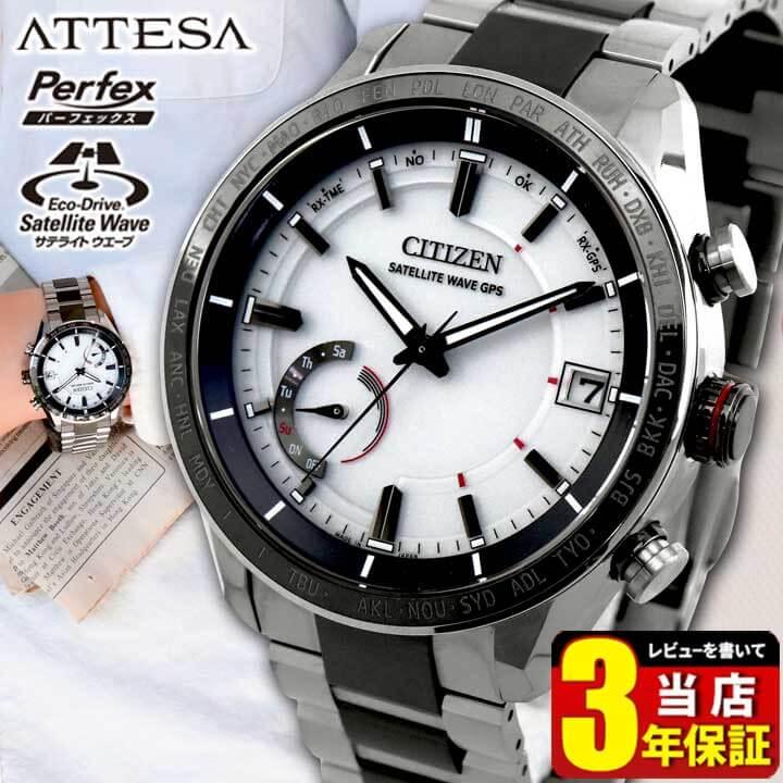 シチズン アテッサ ソーラー GPS衛星電波 メンズ 腕時計 チタン メタル ACT Line CC3085-51A CITIZEN ATTESA 誕生日 男性 ギフト プレゼント 国内正規品 商品到着後レビューを書いて3年保証 新社会人 時計
