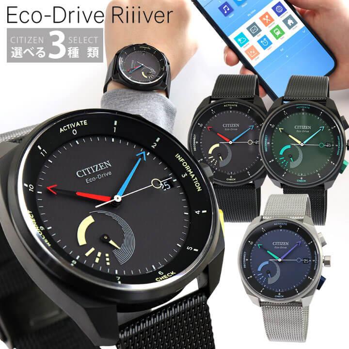 【先行予約受付中!12/26発売予定】シチズン Eco-Drive Riiiver エコドライブ リィィバー Bluetooth スマートウォッチ ソーラー メンズ レディース 腕時計 CITIZEN 国内正規品 誕生日プレゼント ギフト ブランド 商品到着後レビューを書いて3年保証