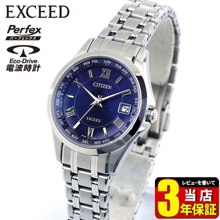 シチズン エクシード エコドライブ 電波ソーラー ペア レディース 腕時計 CITIZEN EXCEED EC1120-59L 国内正規品 誕生日 女性 ギフト プレゼント 商品到着後レビューを書いて3年保証