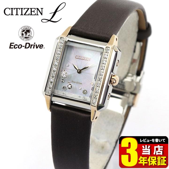 シチズン エル エコドライブ レディース 腕時計 EG7068-16D 革 CITIZEN 国内正規品 誕生日 女性 ギフト プレゼント ブランド 商品到着後レビューを書いて3年保証