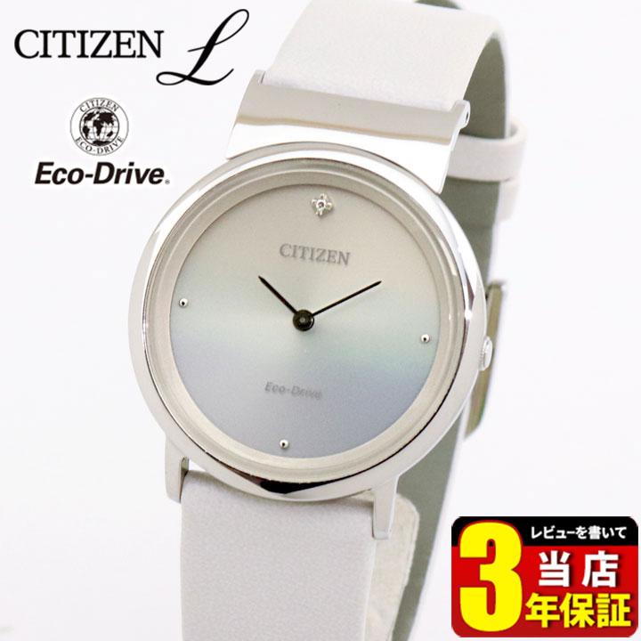 シチズン エル エコドライブ ソーラー 革 風 レディース 腕時計 EG7071-11A CITIZEN 国内正規品 誕生日 女性 ギフト プレゼント ブランド 商品到着後レビューを書いて3年保証
