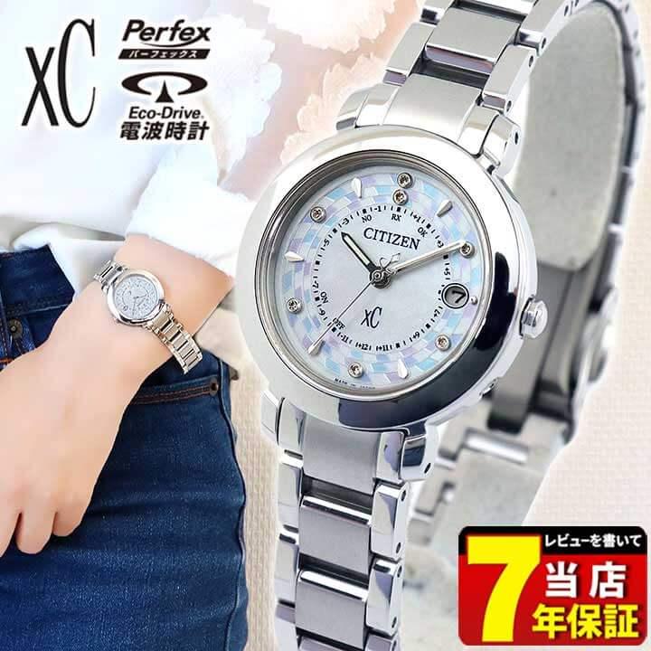 シチズン クロスシー ハッピーフライト エコドライブ ソーラー電波 hikari コレクション レディース 腕時計 ES9440-51W CITIZEN xC 国内正規品 誕生日 女性 ギフト プレゼント 商品到着後レビューを書いて7年保証 新社会人 時計