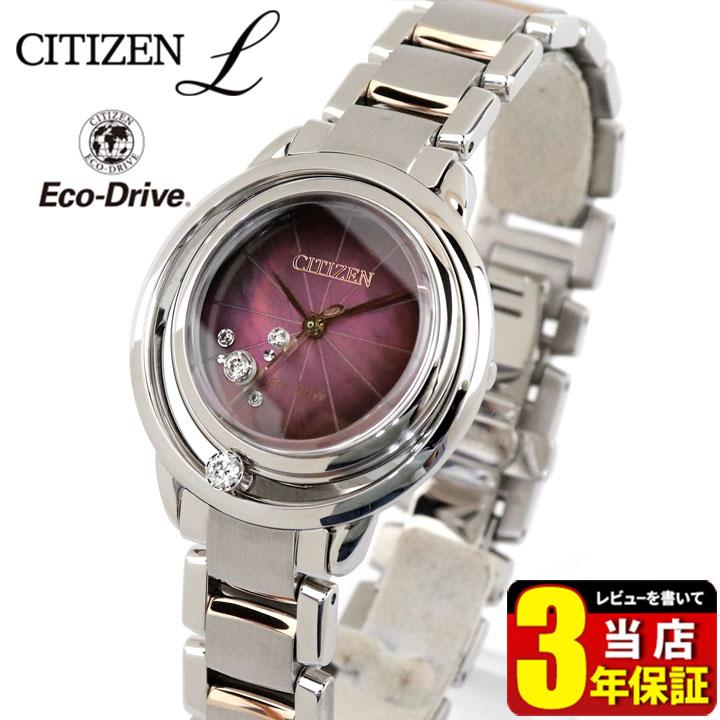シチズン エル エコドライブ アークリーコレクション レディース 腕時計 EW5529-55W CITIZEN Arcly Collection 国内正規品 誕生日 女性 ギフト プレゼント ブランド 商品到着後レビューを書いて3年保証