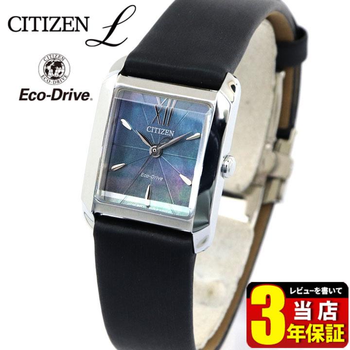 シチズン エル エコドライブ レディース 腕時計 EW5557-17N スクエア CITIZEN 国内正規品 誕生日 女性 ギフト プレゼント ブランド 商品到着後レビューを書いて3年保証
