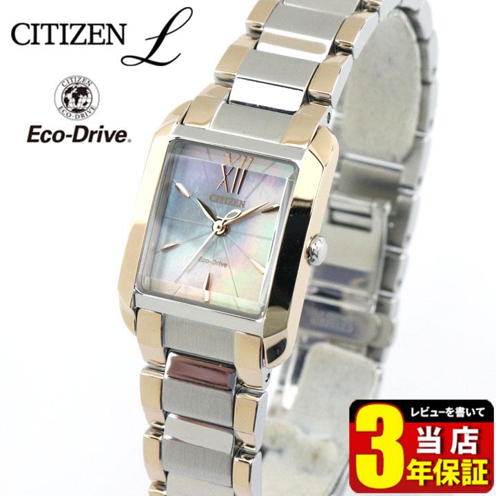 シチズン エル エコドライブ レディース 腕時計 EW5559-89D メタル CITIZEN 国内正規品 誕生日 女性 ギフト プレゼント ブランド 商品到着後レビューを書いて3年保証