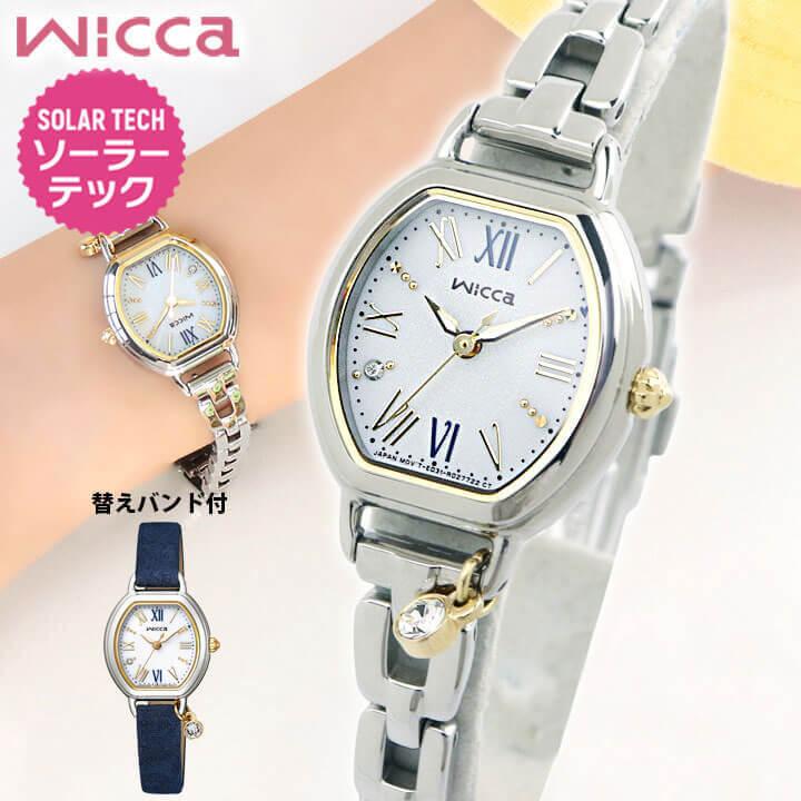 替えバンド付 シチズン ウィッカ ブレスライン ソーラーテック 腕時計 レディース CITIZEN wicca KP2-515-13 国内正規品 誕生日 女性 ギフト プレゼント ブランド 商品到着後レビューを書いて7年保証