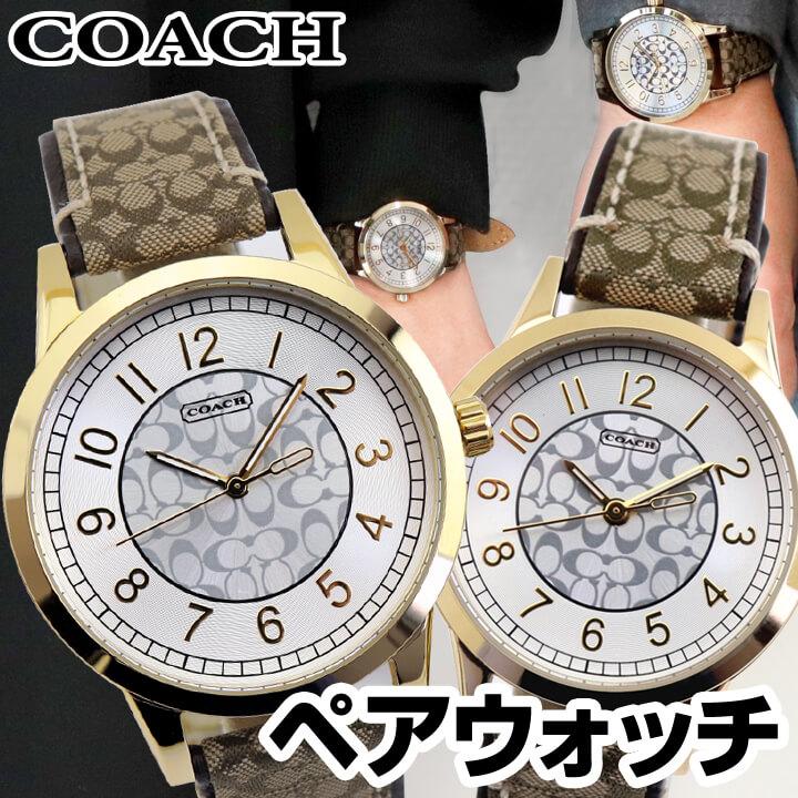 スーパーセール 【送料無料】COACH コーチ Classic Signature クラシックシグネチャー ペアウォッチ 14000043 海外モデル メンズ レディース 腕時計 男女兼用 ユニセックス 誕生日 誕生日プレゼント 男性 女性 ギフト かわいい Pair watch
