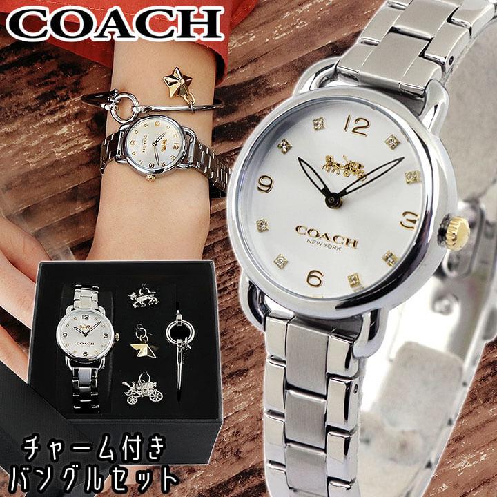 COACH コーチ 14000055 チャーム付きバングルセット レディース 腕時計 メタル アナログ 白 ホワイト 銀 シルバー 誕生日 女性 ギフト プレゼント 海外モデル