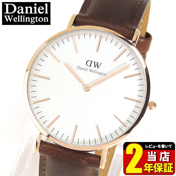 Daniel Wellington ダニエルウェリントン 時計 おしゃれ 北欧ブランド メンズ 腕時計 レザー 革ベルト バンド 茶色 ピンクゴールド ローズゴールド ブラウン アナログ 人気 ペア 0106DW DW00600006 海外モデル 40mm