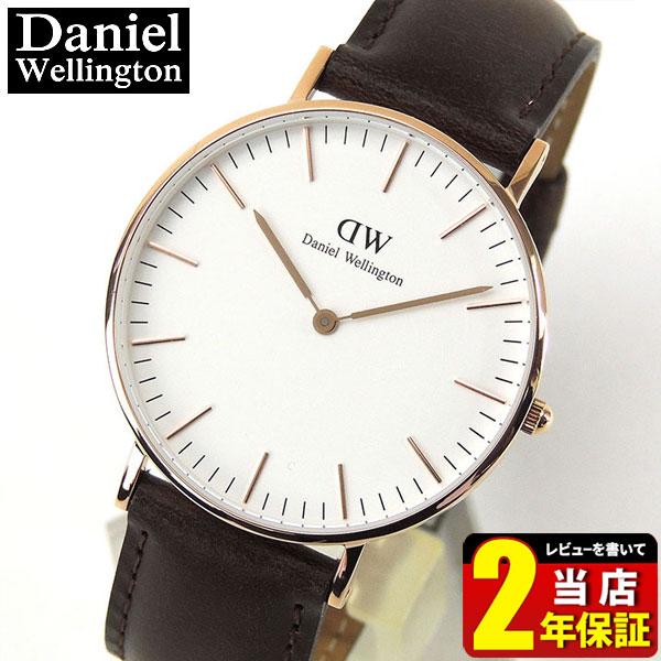 【送料無料】Daniel Wellington ダニエルウェリントン 36mm メンズ レディース 腕時計 北欧 男女兼用 時計 レザーベルト 茶色系 0511DW DW00600039 海外モデル 誕生日プレゼント 男性 女性 ギフト