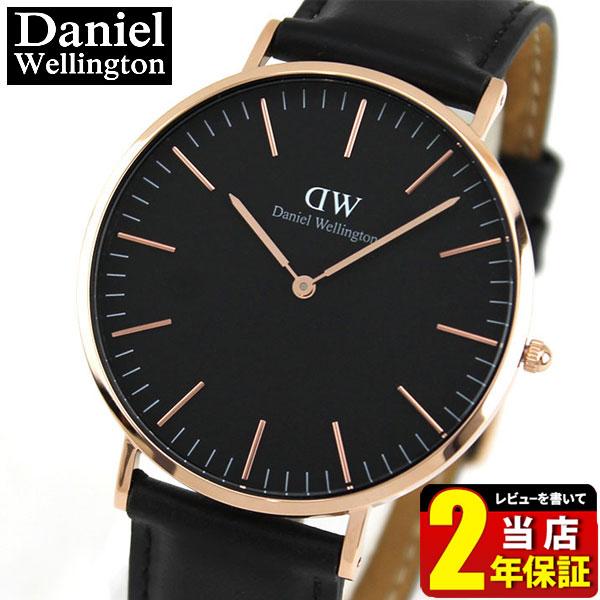BOX訳あり【送料無料】Daniel Wellington ダニエルウェリントン CLASSIC BLACK シェフィールド 40mm 革ベルト DW00100127 DW00600127 メンズ レディース 腕時計 北欧 男女兼用 黒 ブラック ローズゴールド