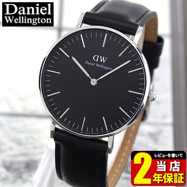ダニエルウェリントン レディース メンズ 腕時計 北欧 DW00100145 36mm Daniel Wellington SHEFFIELD シェフィールド CLASSIC BLACK 革ベルト レザー クオーツ アナログ 黒 ブラック 海外モデル 卒業祝い 入学祝い