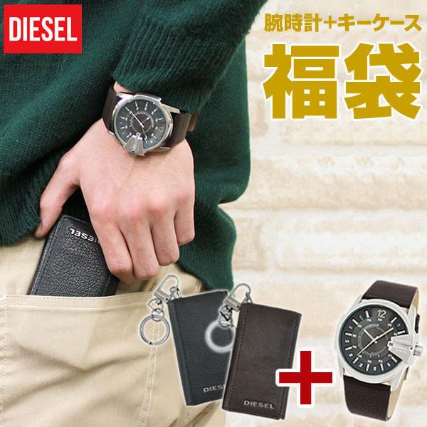 【送料無料】福袋 ディーゼルの腕時計+キーケース DIESEL メンズ 腕時計 ブラウン ブラック 6連キーケースセット 誕生日プレゼント 男性 ギフト