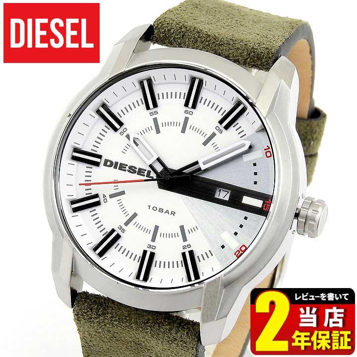 DIESEL ディーゼル ARMBAR アームバー メンズ 腕時計 おしゃれ かっこいい 革ベルト レザー カレンダー クオーツ アナログ 白 ホワイト 緑 カーキ 銀 シルバー 誕生日 男性 ギフト プレゼント DZ1781 海外モデル