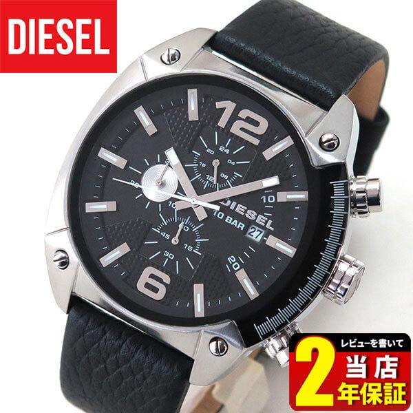 【送料無料】DIESEL ディーゼル DZ4341 海外モデル メンズ 腕時計 watch 時計 革ベルト ベルト レザー Overflow オーバーフロー ジュアル ブランド ウォッチ DIESEL ディーゼル 黒 ブラック 誕生日プレゼント 男性 ギフト