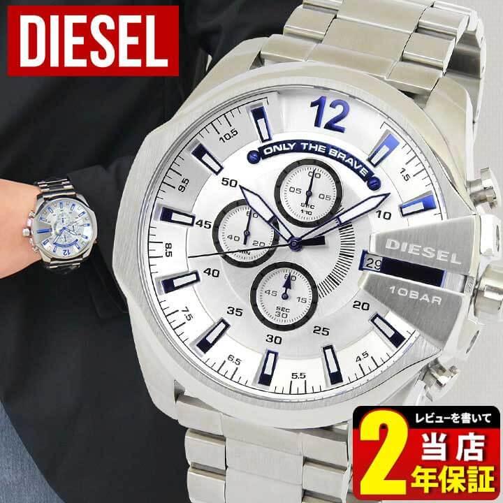 【送料無料】 DIESEL ディーゼル MEGA CHIEF メガチーフ DZ4477 メンズ 腕時計 メタル クロノグラフ クオーツ アナログ 青 ブルー 銀 シルバー 海外モデル