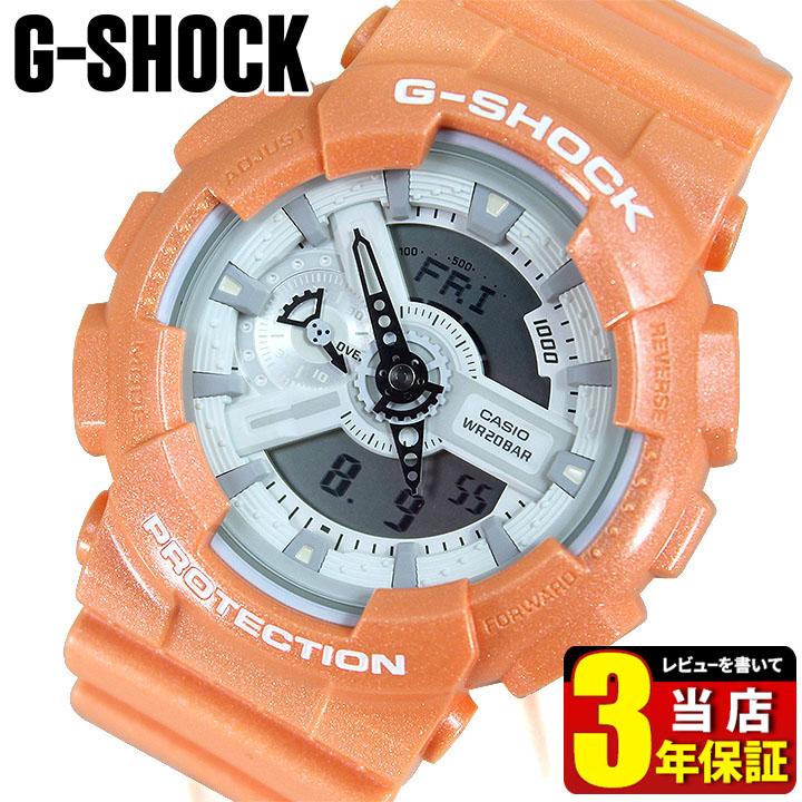 CASIO カシオ Gショック ジーショック G-SHOCK GA-110SG-4A海外モデル 腕時計 メンズ 時計 多機能 防水 カジュアル ウォッチ アナログ デジタル アナデジ オレンジ スポーツ ビックフェイス 商品到着後レビューを書いて3年保証 誕生日プレゼント 男性 ギフト