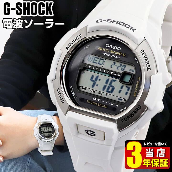 CASIO カシオ G-SHOCK Gショック ジーショック 電波 ソーラー メンズ 腕時計 時計 多機能 防水 GW-M850-7 タフソーラー電波時計 デジタル 白 ホワイト スポーツ 誕生日プレゼント 男性 卒業祝い 入学祝い ギフト