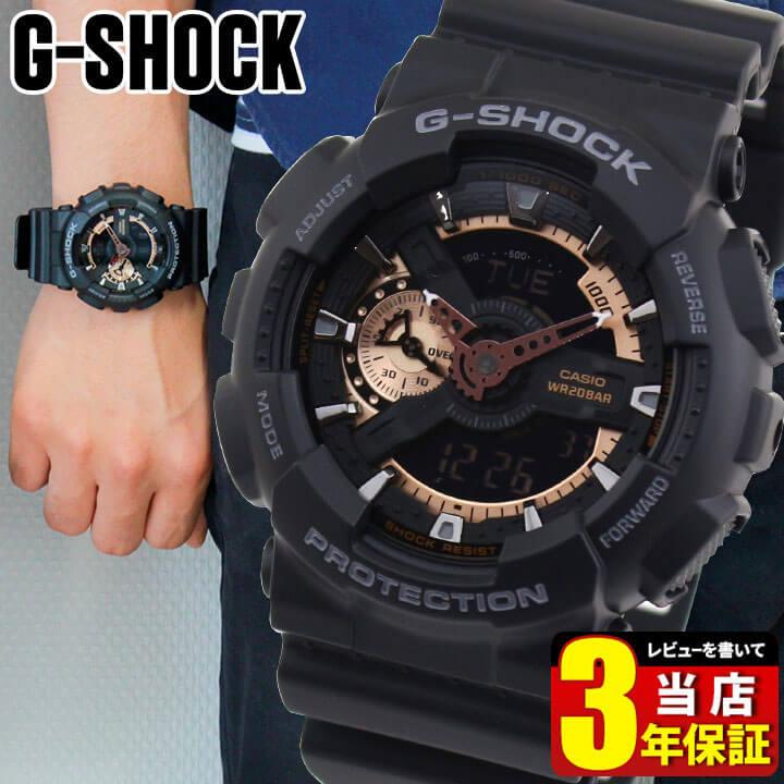 【送料無料】CASIO カシオ G-SHOCK Gショック ジーショック 腕時計 メンズ GA-110RG-1A 海外モデル アナログ ローズゴールド ブラック 黒 スポーツ ビックフェイス 商品到着後レビューを書いて3年保証 誕生日プレゼント 男性 ギフト