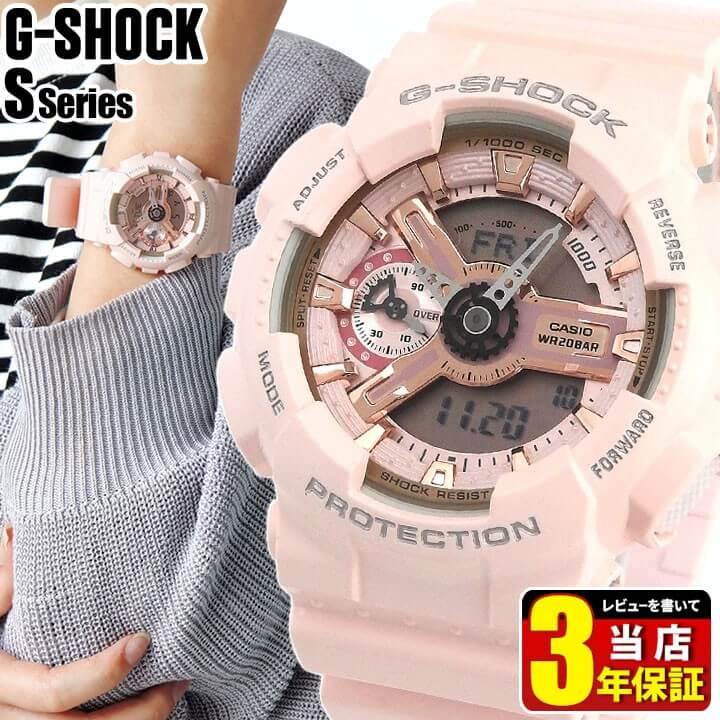 【送料無料】CASIO カシオ G-SHOCK レディース 腕時計 ピンク Gショック 防水 アナログ デジタル 時計 防水 ウォッチ GMA-S110MP-4A1 海外モデル商品到着後レビューを書いて3年保証 誕生日プレゼント 女性 ギフト 子供