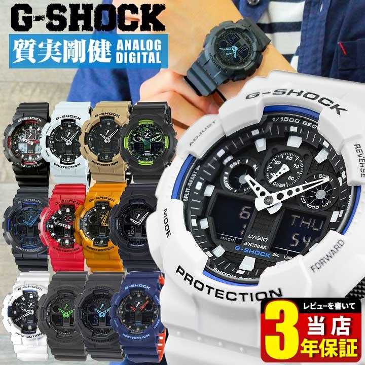 2d9b86cb25 CASIOカシオG-SHOCKジーショック選べる12モデル海外モデルメンズ腕時計アナログウォッチ