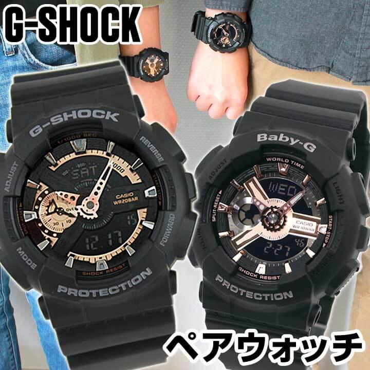 CASIO カシオ G-SHOCK Gショック ジーショック Baby-G ベビーG ペアウォッチ メンズ 腕時計 多機能 クオーツ デジタル 黒 ブラック 海外モデル ギフト Pair watch