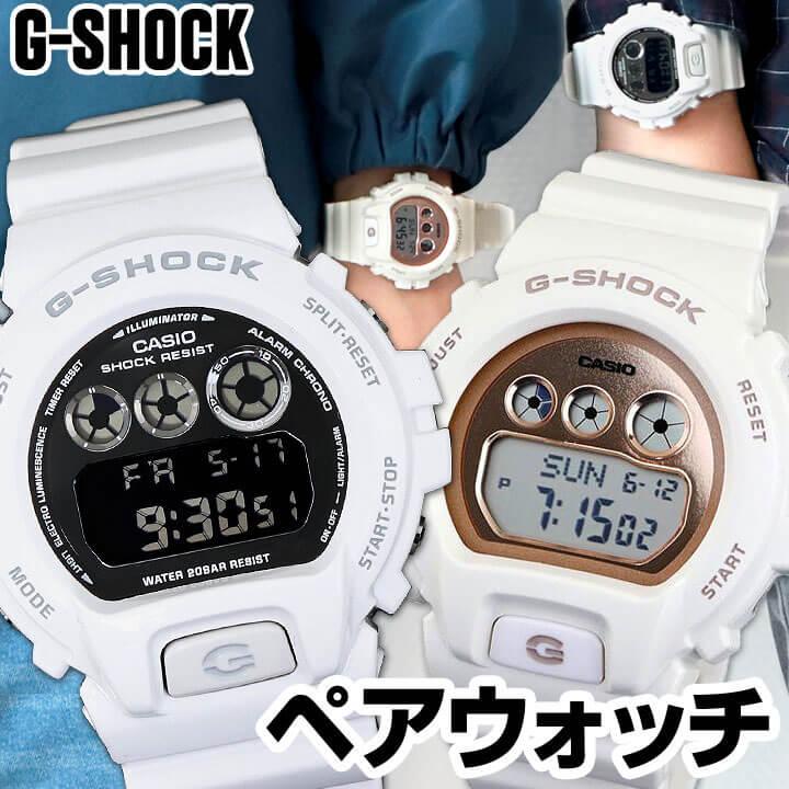ペアウォッチ CASIO カシオ G-SHOCK Gショック メンズ レディース 腕時計 スポーツ デジタル 白 ホワイト ピンクゴールド 誕生日プレゼント 男性 女性 クリスマス ギフト