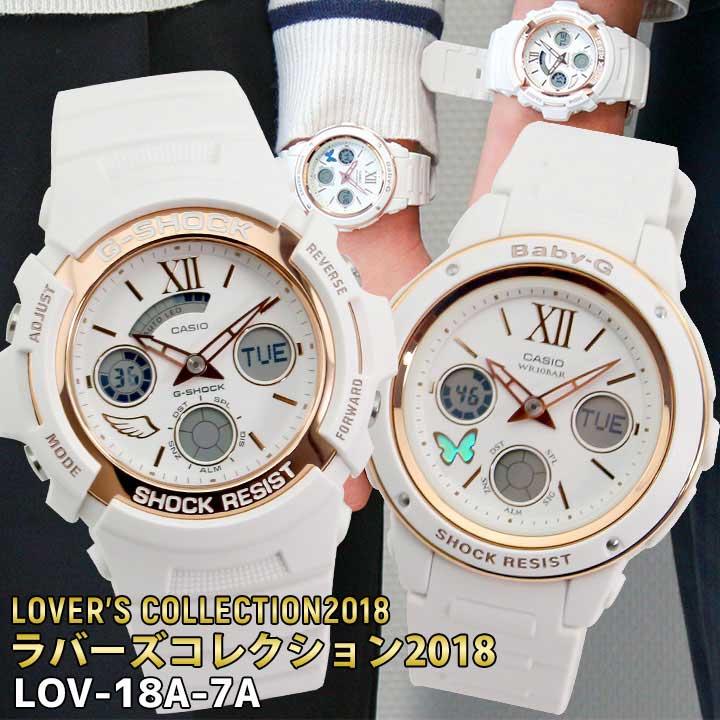 【送料無料】CASIO カシオ LOVERS COLLECTION ラバーズコレクション LOV-18A-7A メンズ レディース 腕時計 ペア ウレタン 多機能 クオーツ アナログ デジタル 白 ホワイト ピンクゴールド 羽 蝶 海外モデル