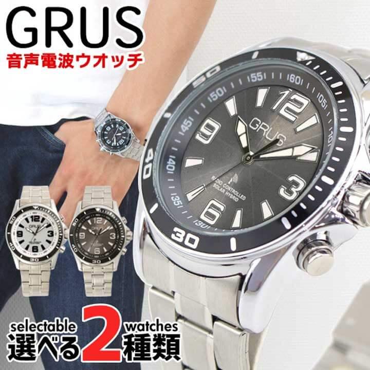 GRUS グルス ボイス電波時計 トーキングウォッチ 国内正規品 メンズ 腕時計 メタル ソーラー アナログ 黒 ブラック 白系 グレー 銀 シルバー 誕生日 男性 ギフト プレゼント