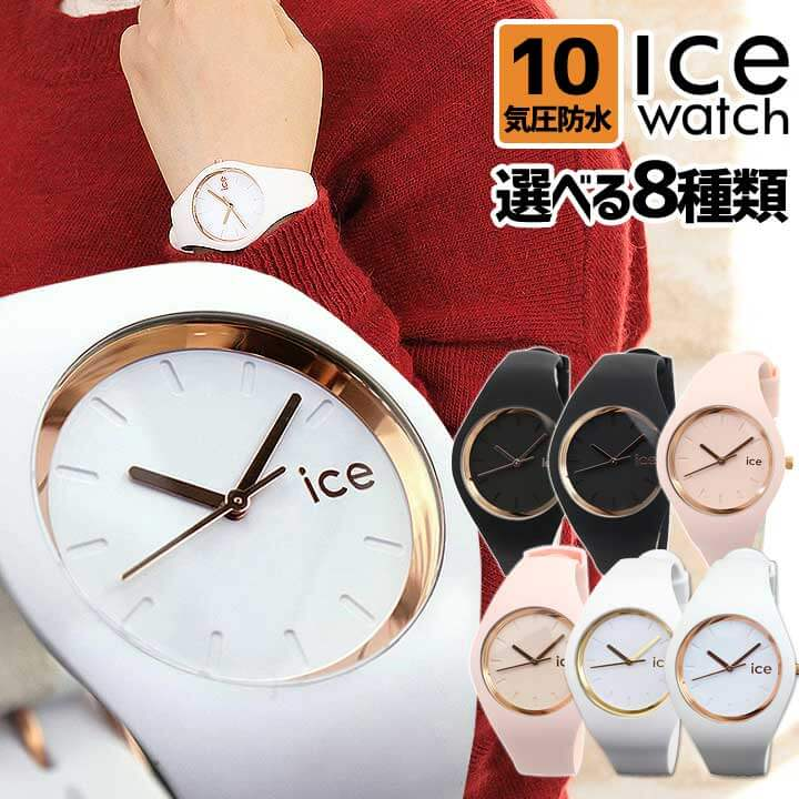 bien pas cher moins cher plus grand choix de ICE WATCH ice watch ICE GLAM ice gram men gap Dis watch man and woman  combined use unisex black black white white gold gold pink birthday present  ...