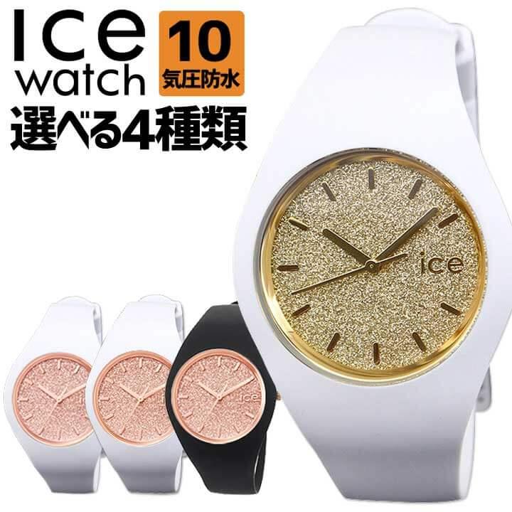 ICE-WATCH アイスウォッチ ICE GLITTER アイスグリッター メンズ レディース 腕時計 男女兼用 ユニセックス 白 ホワイト 金 ゴールド 誕生日プレゼント 男性 女性 ギフト