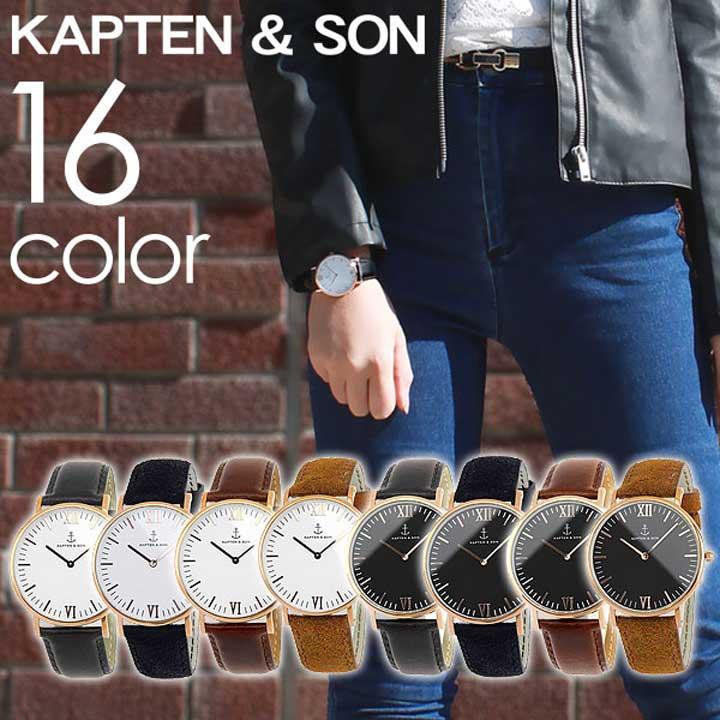 【送料無料】KAPTEN&SON キャプテンアンドサン 時計 おしゃれ かわいい ブランド CAMPUS CAMPINA 海外モデル レディース ブランド 腕時計 革ベルト レザー アナログ カジュアル ブラック ブラウン 誕生日プレゼント 女性 ギフト