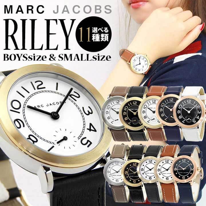 【送料無料】Marc Jacobs マーク ジェイコブス RILEY ライリー レディース 腕時計 時計 革ベルト レザー MJ1468 MJ1471 MJ1515 MJ1472 MJ1475 MJ1576 黒 ブラック 白 ホワイト 青 ネイビー 茶 ブラウン 海外モデル 誕生日プレゼント 女性 ギフト