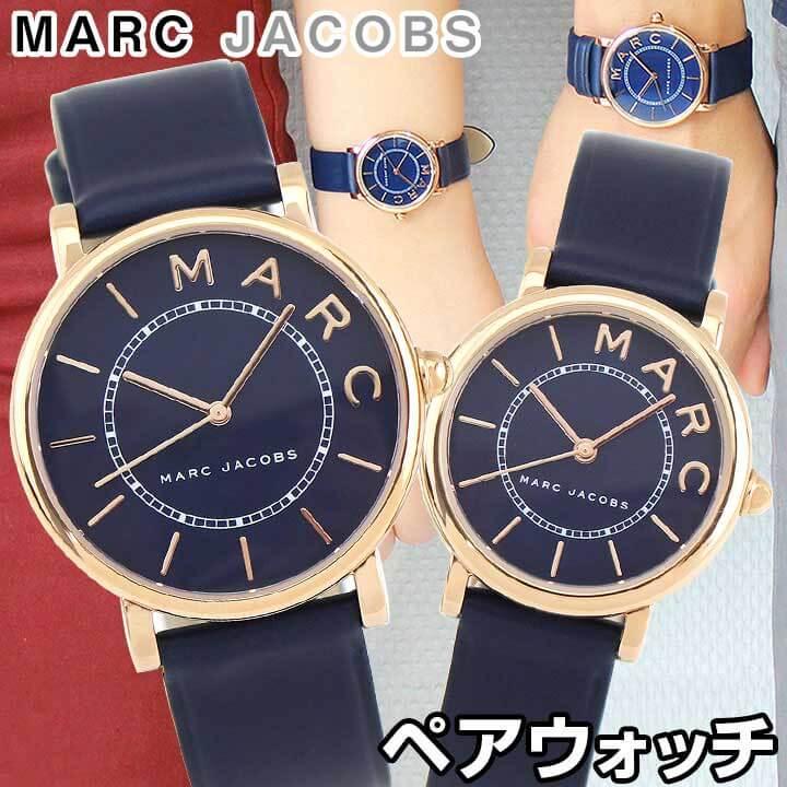 【送料無料】Marc Jacobs マーク ジェイコブス ロキシー メンズ レディース 腕時計 ユニセックス 革ベルト レザー 青 ネイビー ペアウォッチ 誕生日プレゼント 男性 女性 父の日 ギフト かわいい Pair watch