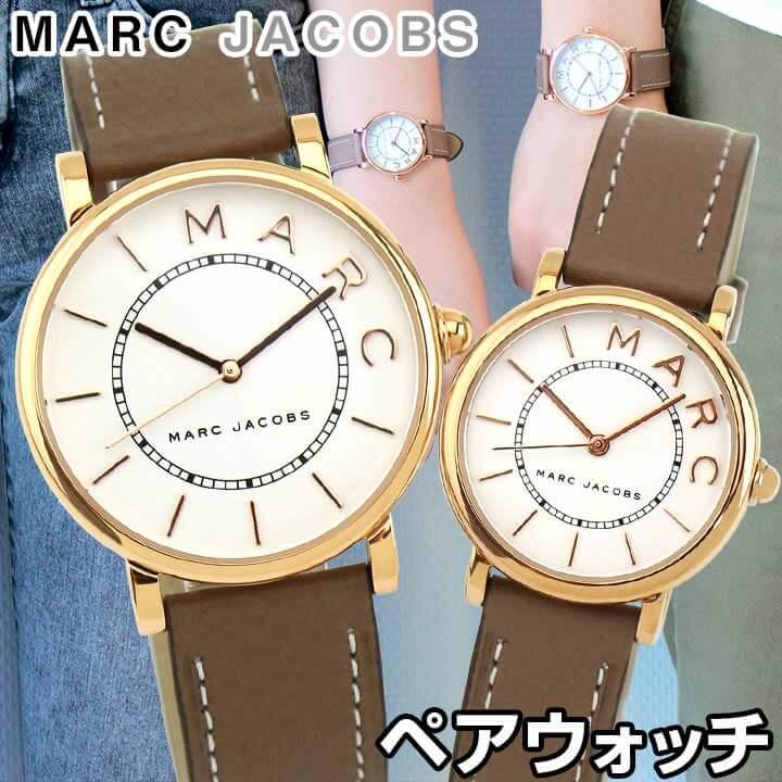 【送料無料】Marc Jacobs マーク ジェイコブス ロキシー メンズ レディース 腕時計 ユニセックス 革ベルト レザー 白 ホワイト ブラウンベージュ ペアウォッチ 誕生日プレゼント 男性 女性 ギフト