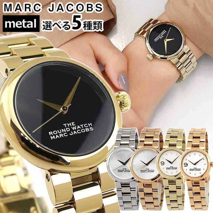 THE MARC JACOBS ザ マークジェイコブス THE ROUND WATCH ザ ラウンドウォッチ レディース 腕時計 メタル 黒 ブラック 白 ホワイト シルバー ローズゴールド ゴールド おしゃれ 誕生日 女性 ギフト プレゼント 海外モデル