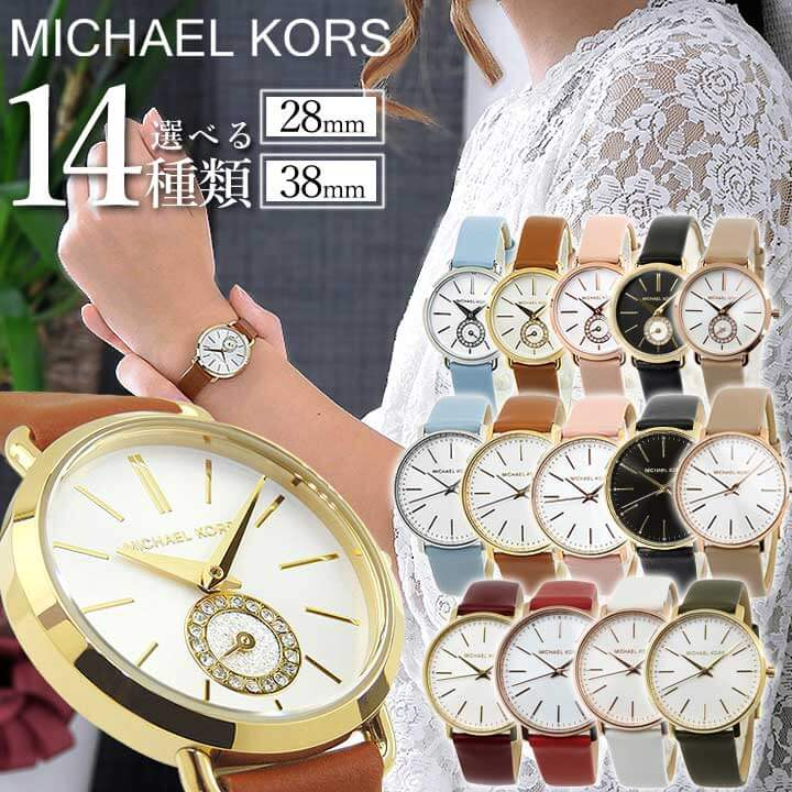 【送料無料】MICHAEL KORS マイケルコース レディース 腕時計 革ベルト レザー 青 ブルー ピンク 茶 ブラウン ベージュ 誕生日プレゼント 女性 卒業祝い 入学祝い ギフト 海外モデル