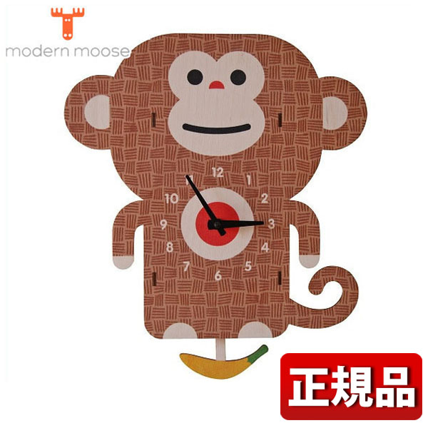 【先着!250円OFFクーポン】modern moose モダンムース PCPEN022 9806006 掛け時計 ブラウン サル 壁掛け 振り子時計 バルトバーチ木材 正規品 ギフト