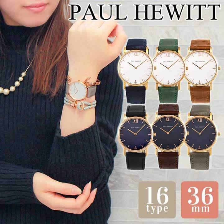 【送料無料】PAUL HEWITT ポールヒューイット 腕時計 Sailor Line セラーライン 36mm海外モデル メンズ レディース ユニセックス ウォッチ 革ベルト レザー アナログ カジュアル ブラック ブラウン誕生日プレゼント 女性 ギフト 男性 ギフト