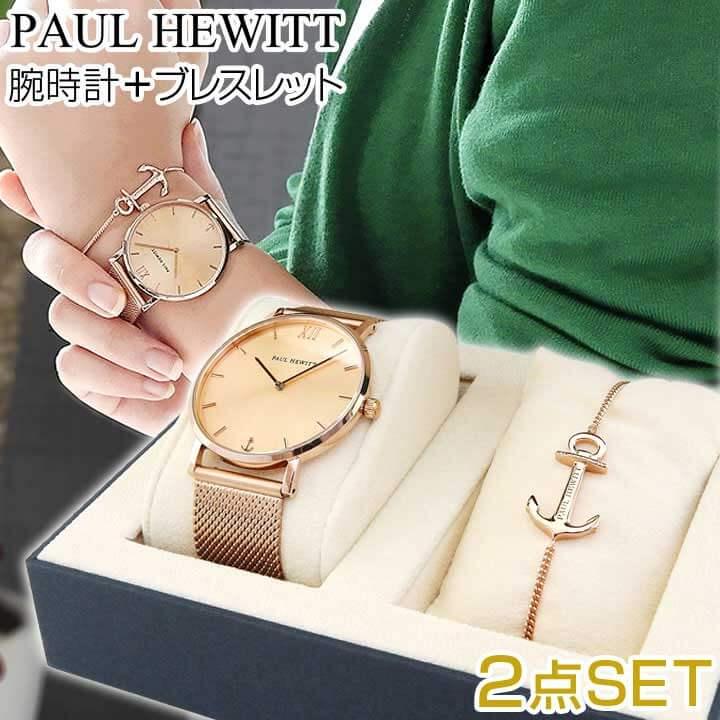 【先着!250円OFFクーポン】PAUL HEWITT ポールヒューイット PH-PM-1 レディース 腕時計 メタル クオーツ パーフェクトマッチ アナログ ピンクゴールド ローズゴールド ブレスレット 碇 錨 イカリ 海外モデル