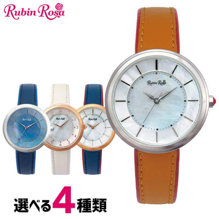 【ノベルティ付き】Rubin Rosa ルビンローザ R060 レディース 腕時計 革ベルト レザー ソーラー 白 ホワイト 青 ブルー ピンクゴールド 銀 シルバー 誕生日 女性 ギフト プレゼント 国内正規品