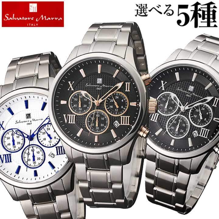 Salvatore Marra サルバトーレマーラ 選べる SM15102 メンズ 腕時計 黒 ブラック 白 ホワイト 青 ブルー 銀 シルバー 国内正規品 誕生日 男性 ギフト プレゼント