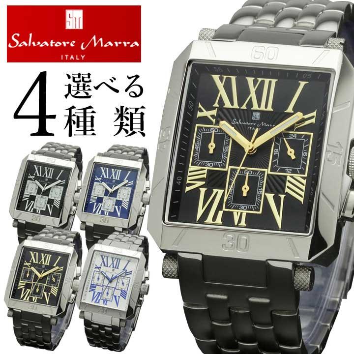 Salvatore Marra サルバトーレマーラ メンズ 腕時計 ステンレスチール メタル クロノグラフ クオーツ アナログ 黒 ブラック ブルー 青 ネイビー 白 ホワイト シルバー 誕生日プレゼント 男性 ギフト SM17117 国内正規品