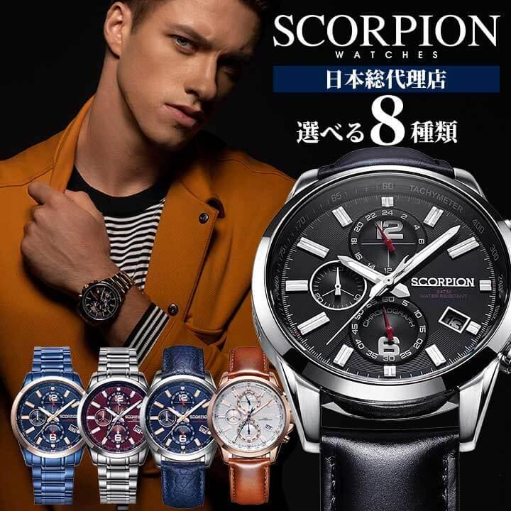 【送料無料】 SCORPION スコーピオン SP3311 メンズ 腕時計 革ベルト レザー メタル クロノグラフ 黒 ブラック 青 ブルー 銀 シルバー 正規品 商品到着後レビューを書いて3年保証 卒業祝い 入学祝い
