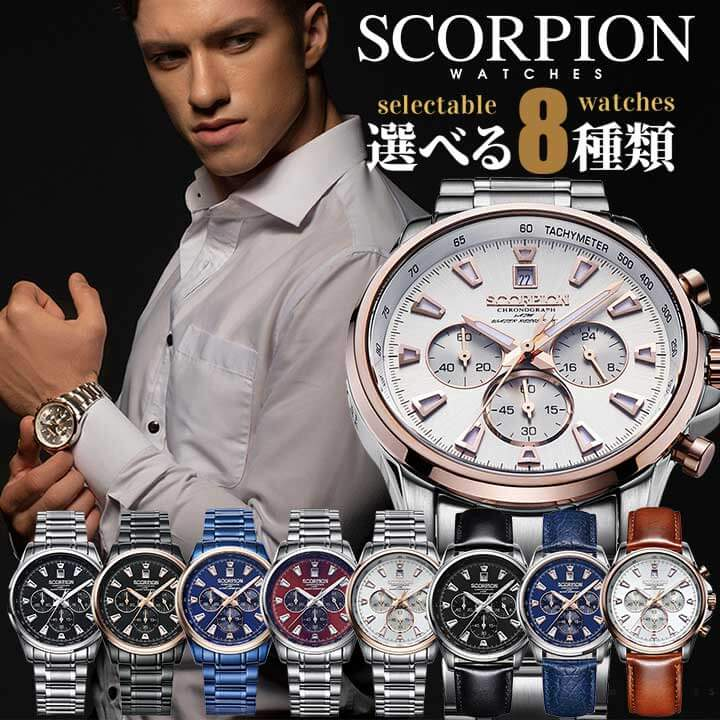 SCORPION スコーピオン SP3312 メンズ 腕時計 革ベルト レザー メタル クロノグラフ 黒 ブラック 青 ブルー 銀 シルバー 正規品 商品到着後レビューを書いて3年保証 時計