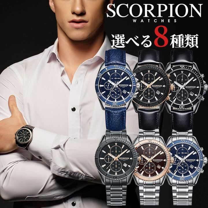 【送料無料】 SCORPION スコーピオン SP3314 メンズ 腕時計 革ベルト レザー メタル クロノグラフ 黒 ブラック 青 ブルー 銀 シルバー 正規品 商品到着後レビューを書いて3年保証