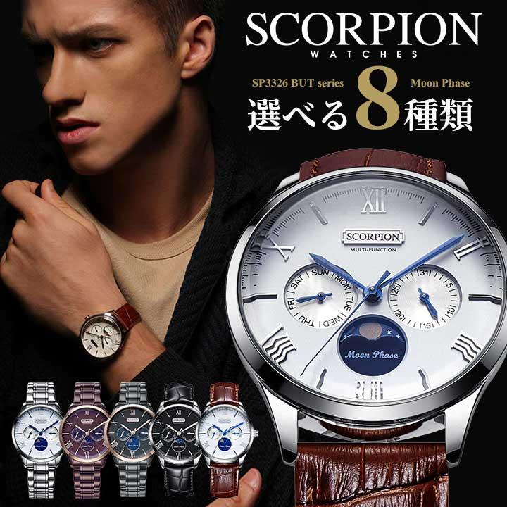 SCORPION スコーピオン SP3326 メンズ 腕時計 革ベルト レザー メタル 黒 ブラック 白 ホワイト 銀 シルバー ムーンフェイズ 誕生日プレゼント 男性 クリスマス ギフト 正規品 商品到着後レビューを書いて3年保証【クリスマス早割対象】