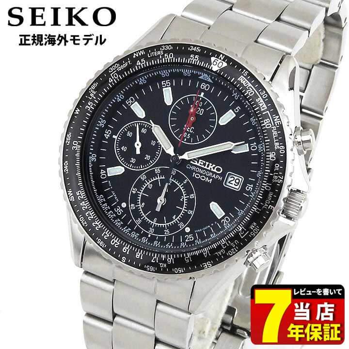 【送料無料】SEIKO セイコー メンズ 腕時計 時計 パイロットクロノグラフ SND253PC SND253P1 逆輸入 正規海外モデル ブラック 黒【あす楽対応】 フォーマル 商品到着後レビューを書いて7年保証 誕生日プレゼント 男性 ギフト